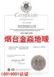 ISO14001认证