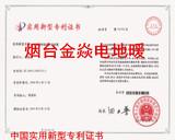 中国实用新型专利证书
